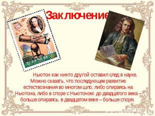 Заключение Ньютон как никто другой оставил след в науке. Можно сказать, что посл