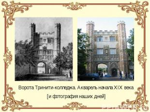 Ворота Тринити-колледжа. Акварель начала XIX века Ворота Тринити-колледжа. Аквар