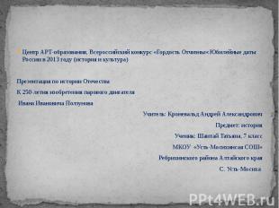 Центр АРТ-образования, Всероссийский конкурс «Гордость Отчизны»:Юбилейные даты Р