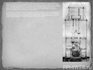Двигатель Ползунова в его проекте 1763 года предназначался для подачи воздуха в