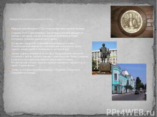 Турмаршрут по Ползуновским местам разрабатывают в Барнауле Маршрут разрабатывают