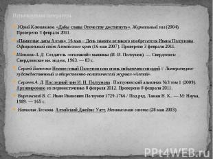 Используемая литература Юрий Клюшников. «Дабы славы Отечеству достигнуть», Журна