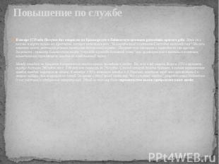 Повышение по службе В январе 1759 года Ползунов был направлен на Красноярскую и