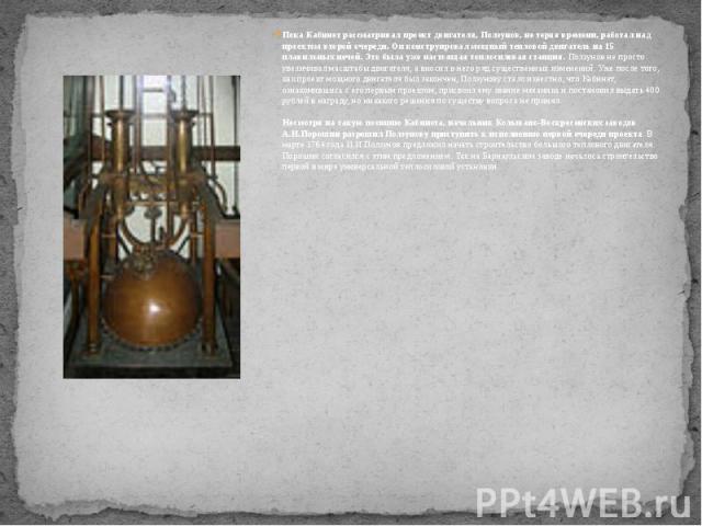 Пока Кабинет рассматривал проект двигателя, Ползунов, не теряя времени, работал над проектом второй очереди. Он конструировал мощный тепловой двигатель на 15 плавильных печей. Это была уже настоящая теплосиловая станция. Ползунов не просто увеличива…