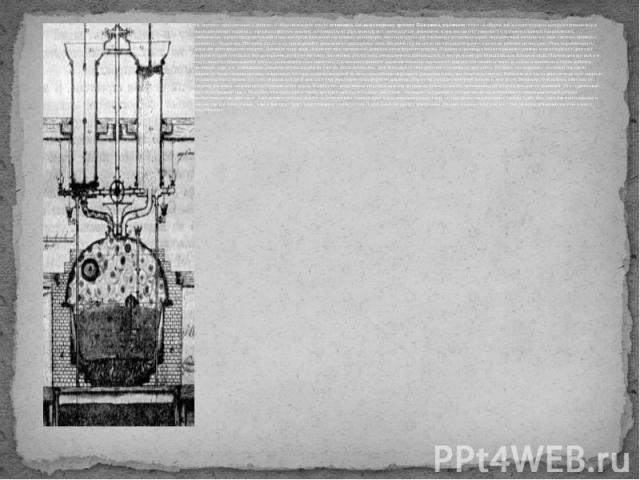 На чертеже, приложенном к записке, в объяснительном тексте установка, согласно первому проекту Ползунова, включала: котел - в общем той же конструкции, которая применялась в ньюкоменовских машинах; пароатмосферную машину, состоявшую из двух цилиндро…
