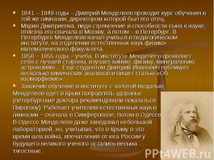 1841 – 1849 годы – Дмитрий Менделеев проходит курс обучения в той же гимназии, д
