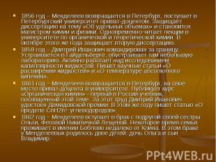 1856 год – Менделеев возвращается в Петербург, поступает в Петербургский универс