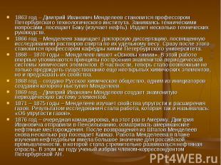 1863 год – Дмитрий Иванович Менделеев становится профессором Петербургского техн