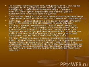 Что касается непосредственно научной деятельности, в этот период (середина 1870-