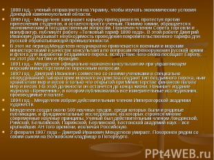1888 год – ученый отправляется на Украину, чтобы изучать экономические условия Д
