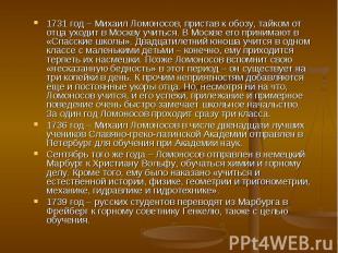 1731 год – Михаил Ломоносов, пристав к обозу, тайком от отца уходит в Москву учи