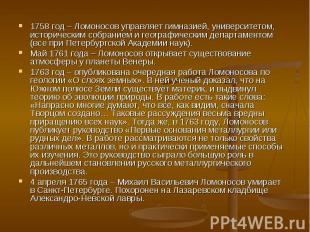 1758 год – Ломоносов управляет гимназией, университетом, историческим собранием