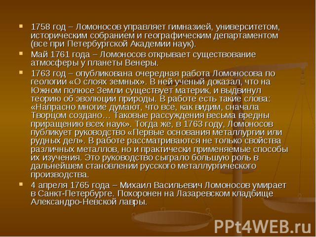 1758 год – Ломоносов управляет гимназией, университетом, историческим собранием и географическим департаментом (все при Петербургской Академии наук). 1758 год – Ломоносов управляет гимназией, университетом, историческим собранием и географическим де…