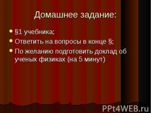 §1 учебника; §1 учебника; Ответить на вопросы в конце §; По желанию подготовить