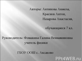 Авторы: Антипова Анжела, Авторы: Антипова Анжела, Краснов Антон, Назарова Анаста