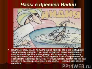 Водяные часы были популярны во многих странах. В Индии я увидел чашу с водой, в