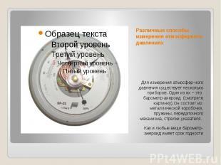 Различные способы измерения атмосферного давлениях Для измерения атмосфер-ного д