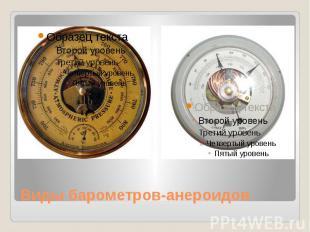 Виды барометров-анероидов