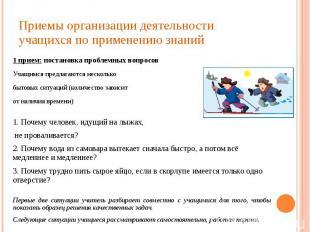 Приемы организации деятельности учащихся по применению знаний 1 прием: постановк