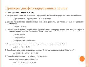 Примеры дифференцированных тестов Тема: «Давление в жидкостях и газах» 1. При ум