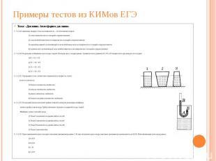 Примеры тестов из КИМов ЕГЭ Тема: «Давление. Атмосферное давление» 1. /1.1.24/ Д