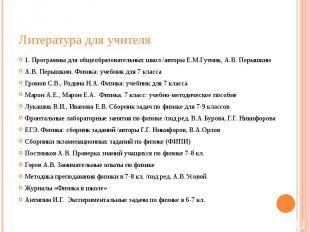 Литература для учителя 1. Программы для общеобразовательных школ /авторы Е.М.Гут