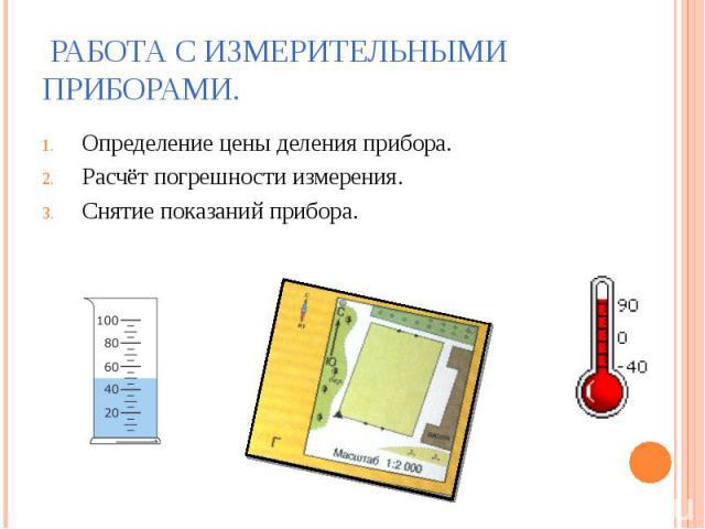 Определение цены деления прибора. Определение цены деления прибора. Расчёт погрешности измерения. Снятие показаний прибора.