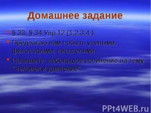 § 33; § 34 Упр.12 (1,2,3,4 ). § 33; § 34 Упр.12 (1,2,3,4 ). Предлагаю вам побыть