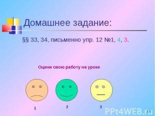 §§ 33, 34, письменно упр. 12 №1, 4, 3. §§ 33, 34, письменно упр. 12 №1, 4, 3.