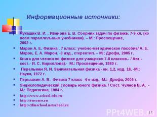 Лукашик В. И. , Иванова Е. В. Сборник задач по физике. 7-9 кл. (ко всем параллел