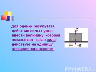 Для оценки результата действия силы нужно ввести величину, которая показывает, к