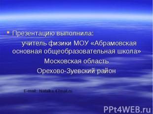 Презентацию выполнила: Презентацию выполнила: учитель физики МОУ «Абрамовская ос