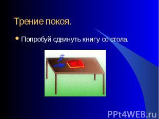 Попробуй сдвинуть книгу со стола. Попробуй сдвинуть книгу со стола.