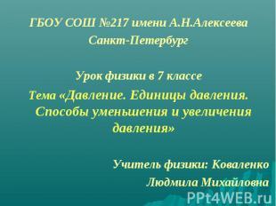 ГБОУ СОШ №217 имени А.Н.Алексеева ГБОУ СОШ №217 имени А.Н.Алексеева Санкт-Петерб