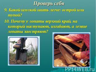 9. Какой иголкой шить легче: острой или тупой? 9. Какой иголкой шить легче: остр