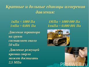 Давление трактора на грунт составляет около 50 кПа Давление трактора на грунт со