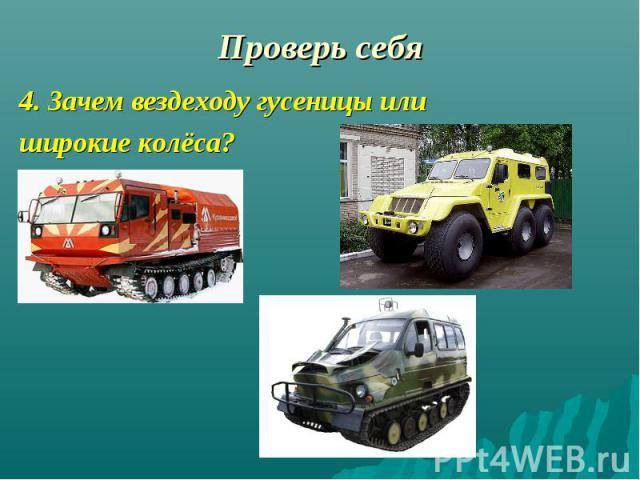 4. Зачем вездеходу гусеницы или 4. Зачем вездеходу гусеницы или широкие колёса?