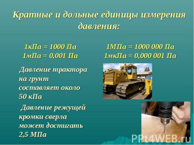 Давление трактора на грунт составляет около 50 кПа Давление трактора на грунт составляет около 50 кПа Давление режущей кромки сверла может достигать 2,5 МПа
