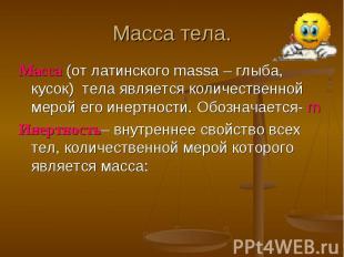 Масса (от латинского massa– глыба, кусок) тела является количественн