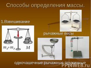 1.Взвешивание рычажные весы одночашечные рычажные пружинные