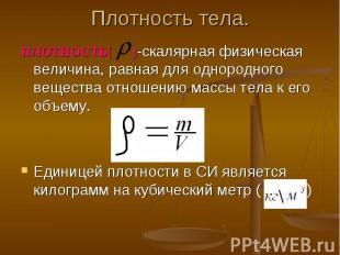 ПЛОТНОСТЬ( )-скалярная физическая величина, равная для однородного вещества отно