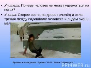 Учитель: Почему человек не может удержаться на ногах? Учитель: Почему человек не