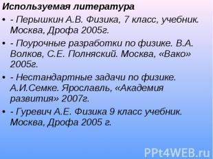 Используемая литература Используемая литература - Перышкин А.В. Физика, 7 класс,