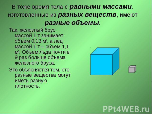 Так, железный брус массой 1 т занимает объем 0,13 м3, а лед массой 1 т – объем 1,1 м3. Объем льда почти в 9 раз больше объема железного бруса. Так, железный брус массой 1 т занимает объем 0,13 м3, а лед массой 1 т – объем 1,1 м3. Объем льда почти в …