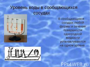 Уровень воды в сообщающихся сосудах В сообщающихся сосудах любой формы и сечения