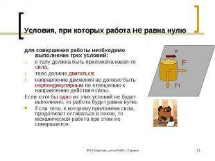 для совершения работы необходимо выполнение трех условий: для совершения работы