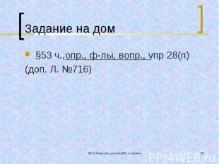 §53 ч.,опр., ф-лы, вопр., упр 28(п) §53 ч.,опр., ф-лы, вопр., упр 28(п) (доп. Л.