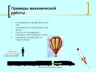 Поезд движется под действием силы тяги Поезд движется под действием силы тяги Са
