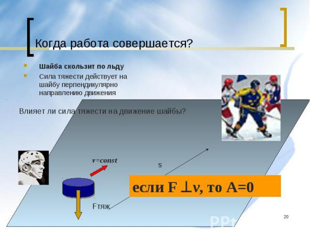 Шайба скользит по льду Шайба скользит по льду Сила тяжести действует на шайбу перпендикулярно направлению движения