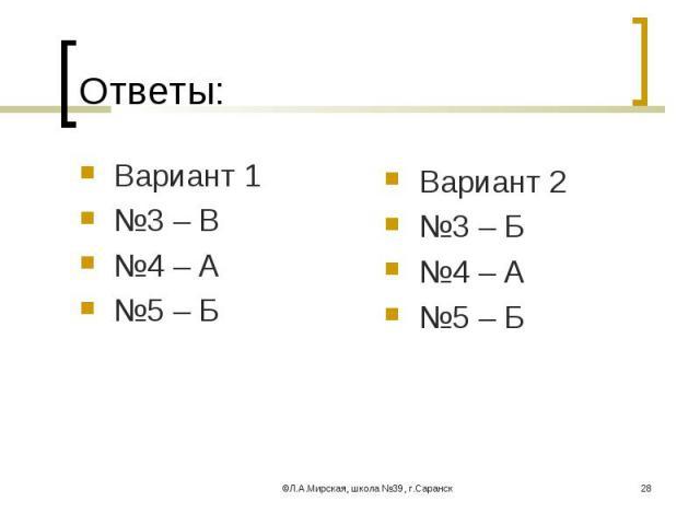 Вариант 1 Вариант 1 №3 – В №4 – А №5 – Б